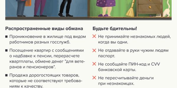kak_ne_stat_zhertvoy_moshennikov