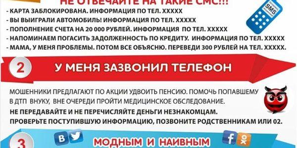 ne_day_obmanut_sebya_moshennikam