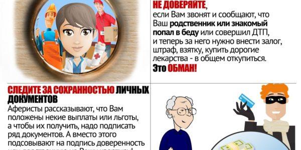 pamjatka_moshennichestvo3