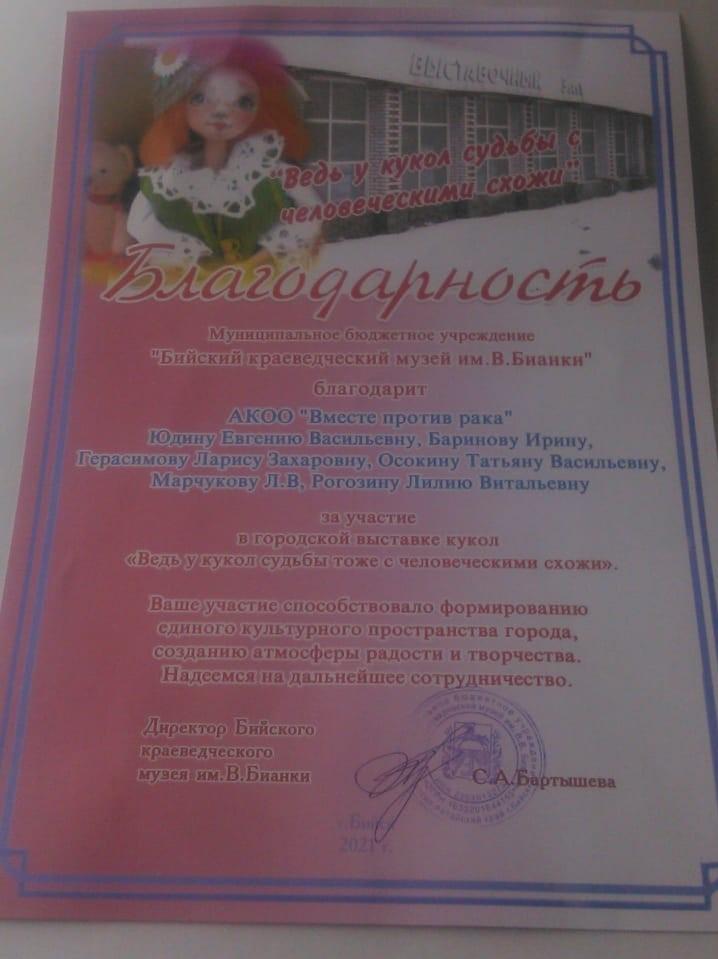 «Благодарность за шедевры» - 101 год Бийскому краеведческому музею (1)