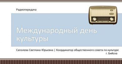 Радиопередача Международный день культуры - Саполева Светлана Юрьевна