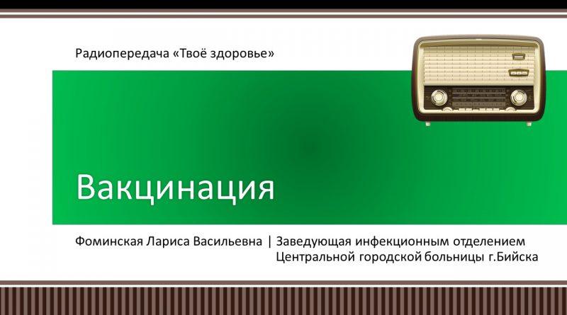 Вакцинация в г. Бийске Алтайского края: вопросы и ответы