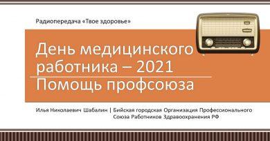 Бийская городская организация профессионального Союза работников здравоохранения РФ о помощи медработникам