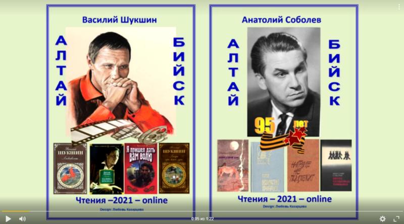 01 Литературный видео-цикл «Чтения - онлайн»