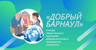 """Принимаем активное участие в конкурсе гражданских инициатив """"Добрый Барнаул"""""""