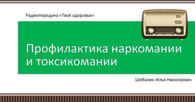 """О муниципальной программе """"Профилактика наркомании и токсикомании"""" в г. Бийске"""