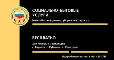 Специалисты АКОО Вместе против рака бесплатно оказывают социально-бытовые услуги в г. Славгороде